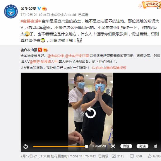 曝6W粉丝大V演员姜涛大闹医院 结果遇到438W粉丝大夫...
