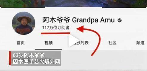 当代活鲁班!63岁中国爷爷成油管网红 一双巧手胜过万千机械工具