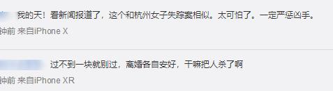 """四川安岳男子趁妻子熟睡将其杀害 """"杀妻""""也会传染?"""