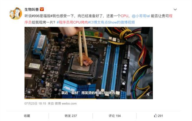 程序员用CPU烤肉让人心酸又好笑 程序员能不能不再这么卑微?
