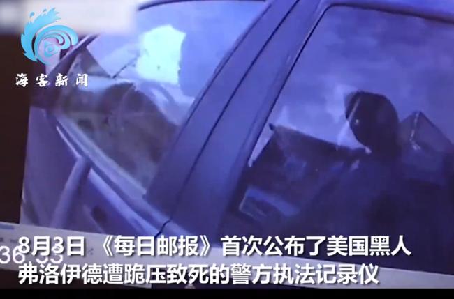 黑人之死执法记录仪画面曝光哭喊妈妈 弗洛伊德事件为何引发全世界抗议