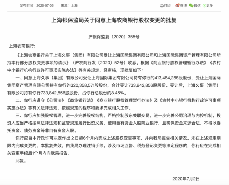"""股权结构曾为上市""""拦路虎"""",上海农商行股权变更获监管批复"""
