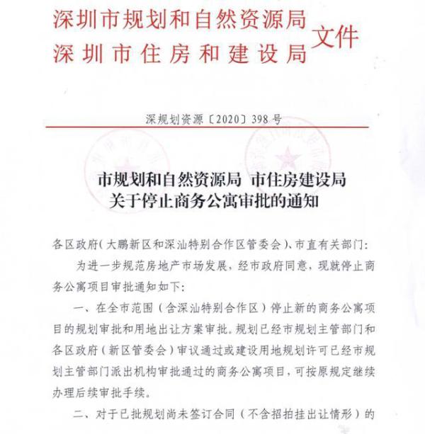 深圳停止商务公寓审批,继续加大住宅用地供应