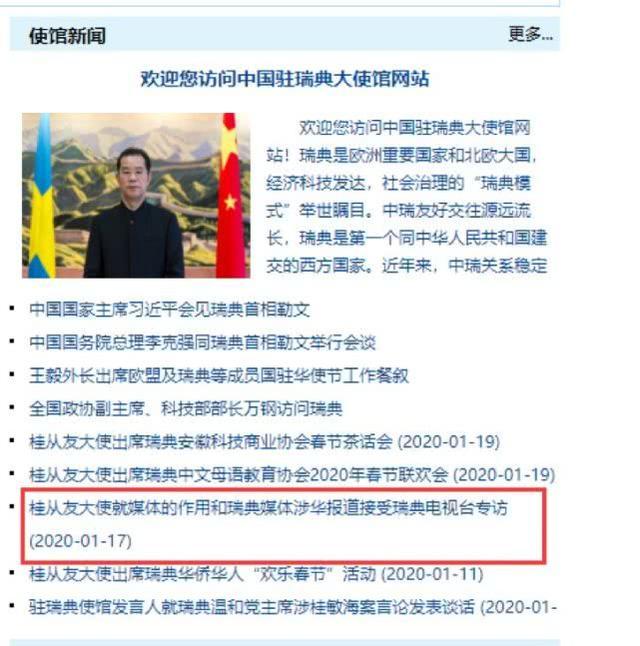 """这也召见中国大使?瑞典政府也太""""玻璃心""""了吧"""