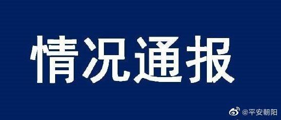朝阳医院伤医嫌疑人被抓获,4名伤者暂无生命危险