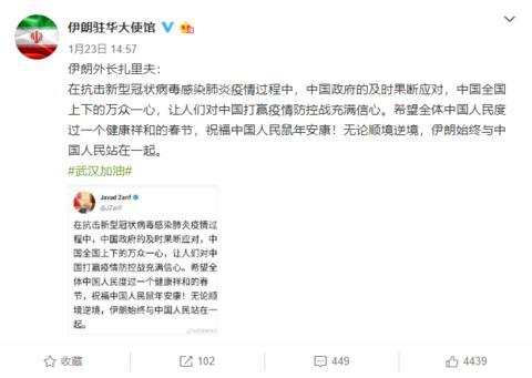 伊朗外长用中文鼓励中国抗击疫情:始终与中国人民站在一起