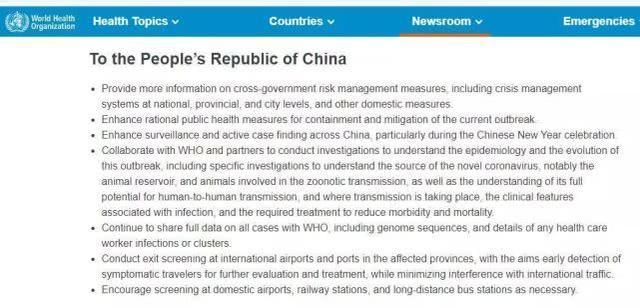 关于中国新型冠状病毒肺炎 世界卫生组织刚刚作出一重要宣布