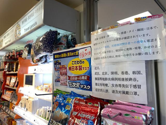 """为中国抗疫战争加油,日本机场便利店挂出""""中国加油""""标语牌"""
