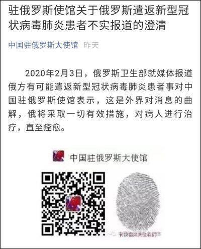 俄罗斯遣返中国肺炎患者?谣言背后的蹊跷