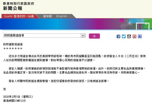 港府痛斥造谣者:抗疫期间恶意散播谣言居心叵测