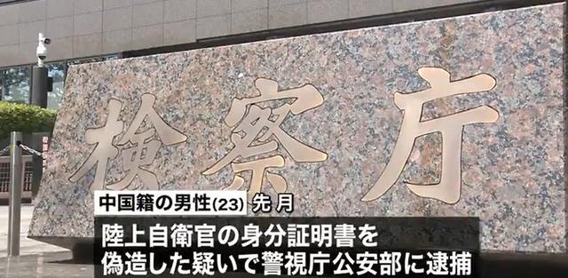 """东京检察厅:对""""伪造""""自卫官证件的中国男子不予起诉"""