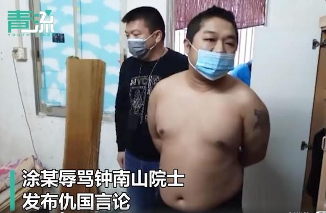 男子朋友圈辱骂钟南山院士被拘 网友:网络喷子就长这样