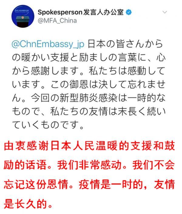 """被中国""""特别感谢""""后,日本网友这样说"""
