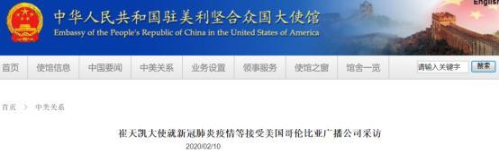 """美议员称""""新冠病毒来自中国生物战计划""""我大使:有人说来自美国"""