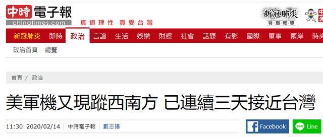 连续三天!台媒曝美军机今又出现在台湾附近空域