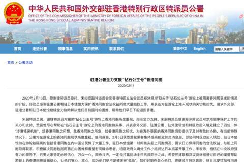 """香港同胞被隔离""""钻石公主号""""驻港公署全力支援"""