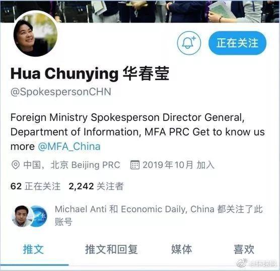 华春莹开通推特账号,发布这样一条推文