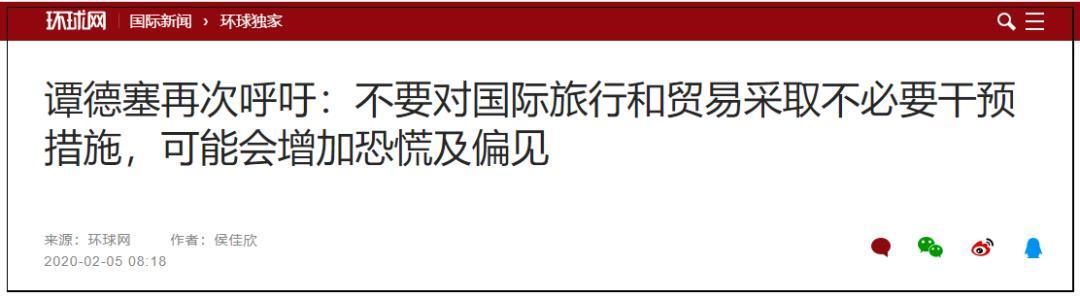 世卫总干事帮中国说话是因为这笔钱?这事一查就露馅……