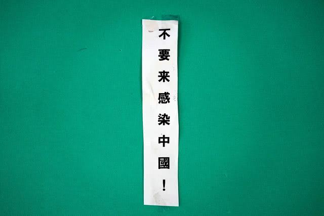 街头张贴因疫情排斥中国人的中文标语 日本一男子被警方拘捕