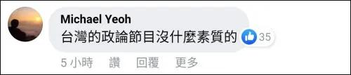 台湾节目嘉宾发表不当言论,马来西亚网友怒了