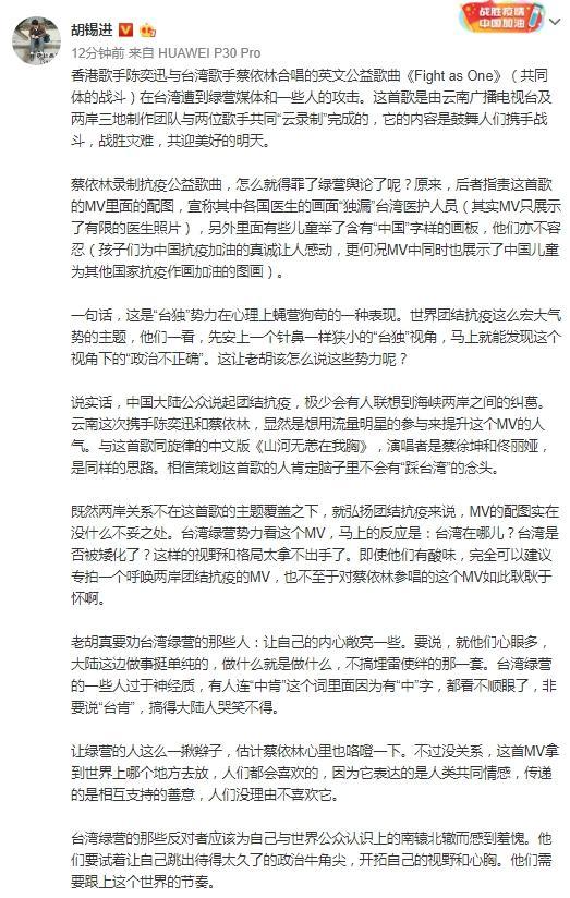 胡锡进:攻击蔡依林,台湾绿营舆论凸显蝇营狗苟