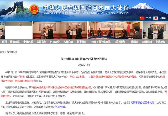 中国驻日本大使馆:暂停领事证件大厅对外办公