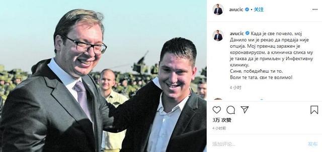塞尔维亚总统儿子感染新冠病毒 总统发文鼓励儿子战胜病毒