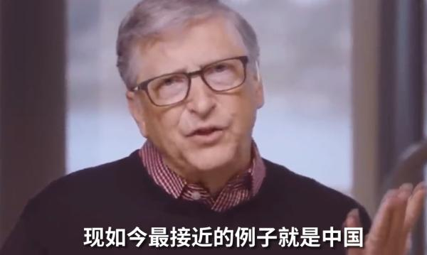 比尔盖茨感谢武汉人民的牺牲 中国是半年后美国的典范