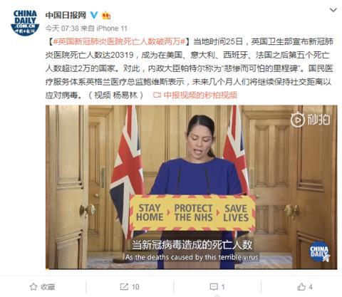 英国新冠肺炎医院死亡数破2万 首相下周一恢复正常工作