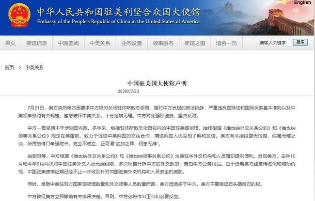 美国要求中方关闭领馆中使馆回应:欲加之罪 何患无词