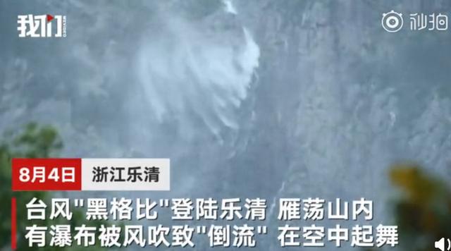 台风登陆雁荡山瀑布被吹倒流 气象台发布暴雨台风双预警