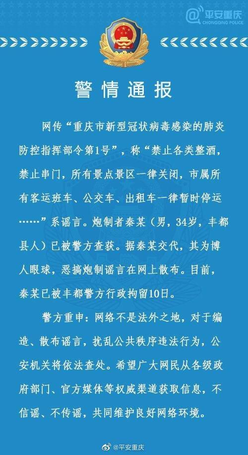 网传重庆市肺炎防控指挥部1号令系谣言,炮制者已被警方行政拘留