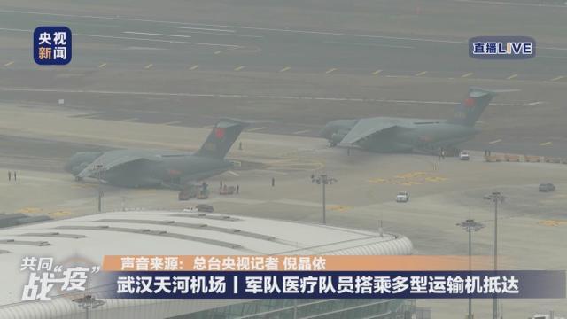 运-20来了!空军首次出动6架国产大型运输机驰援武汉