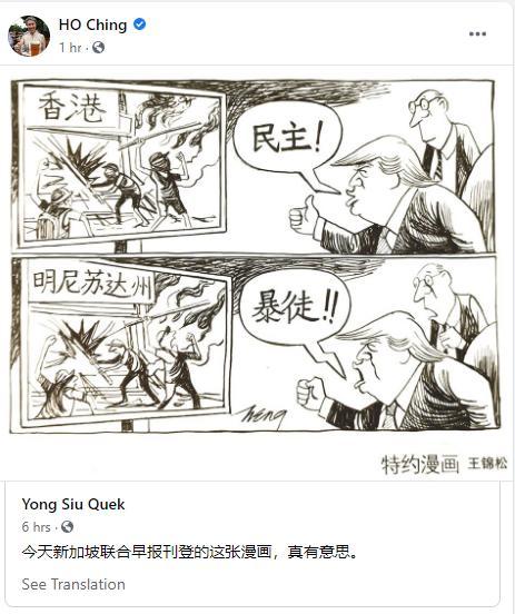 新加坡总理夫人转发了一张内涵美国的漫画,获大量点赞