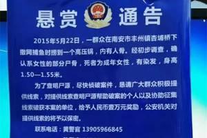 高压锅藏女尸!泉州警方悬赏万元征集线索