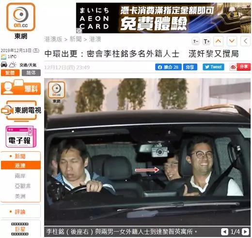 汉奸又密会,还有多名外国人 港媒:又搅局,嫌香港不够乱?