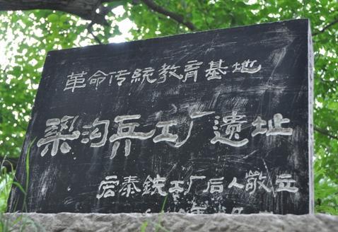 """梁沟兵工厂——""""一切为了前线的胜利"""""""
