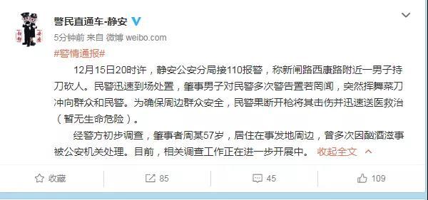 一男子持刀砍人 上海警察這樣開槍了 不同尋常的10個觀察點!