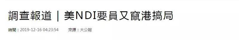 被中方制裁后 美NGO高层赴港会汉奸 这种话也敢大嗓门讲?!