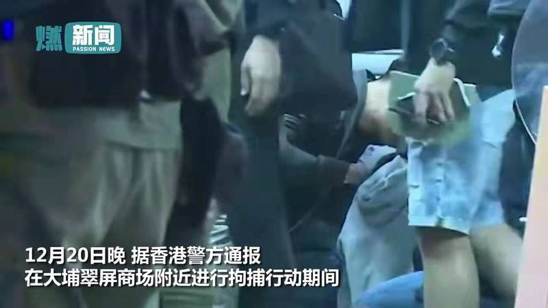 示威者被警察围堵 狗急跳墙开枪拒捕 港警英勇冲出将其拿下