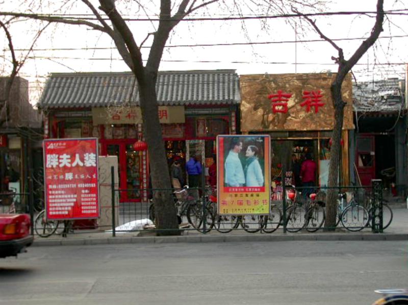 老照片:2000年的北京 二十年仿佛弹指一挥间