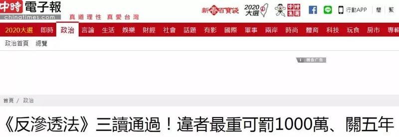 """台大教授:台湾可能已成为美国的""""毒饵""""  美国或迫使北京对台动武"""