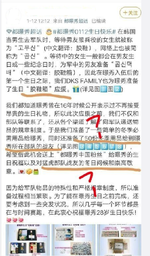 """中国粉丝给韩国偶像服役部队送慰问品 这只""""猛虎部队""""跟中国还真有缘"""