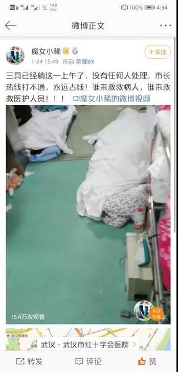 """武汉医院里有三具""""尸体""""没人管?辟谣来了!"""