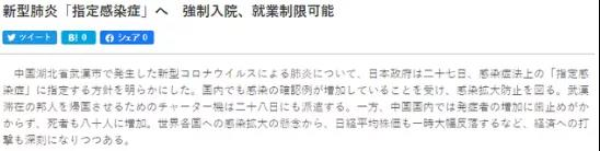 面对新冠肺炎疫情,没想到日本政府会做出这件事!