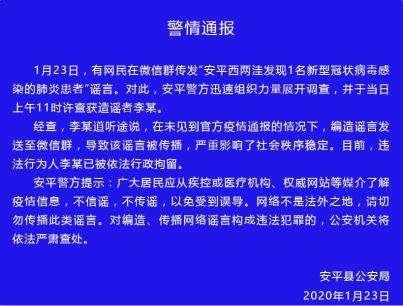 """推特封号脸书""""删帖"""",微信抓人 全球向谣言""""宣战"""""""