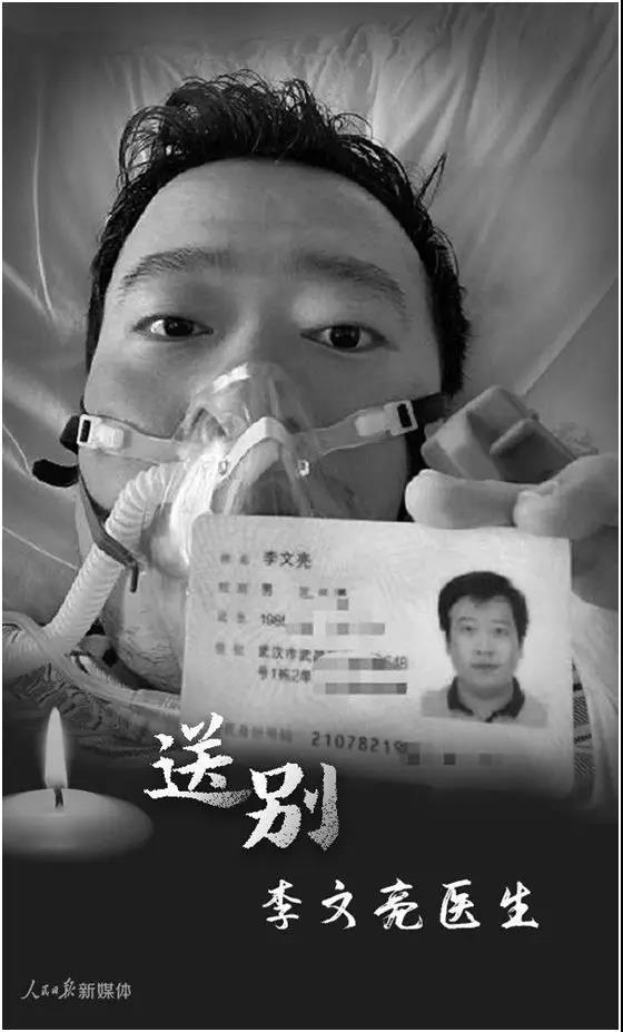 环球时报:向李文亮医生致以敬意