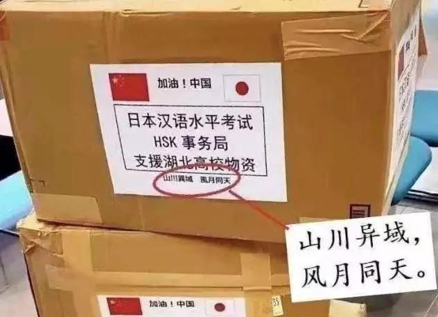 """华春莹这番话,上了日本""""热搜"""""""