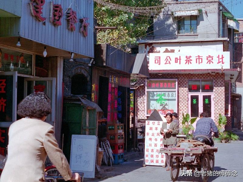 老照片:八九十年代的北京城,这里有很多人的共同回忆