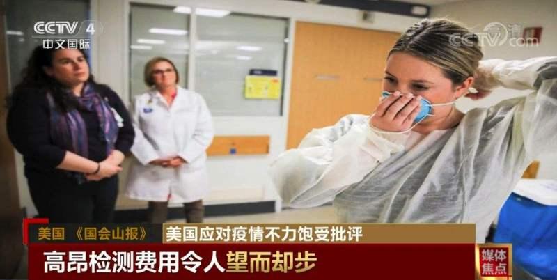 """美疫情防控不力蓬佩奥竟""""甩锅""""中国 遭美国民众怒怼"""